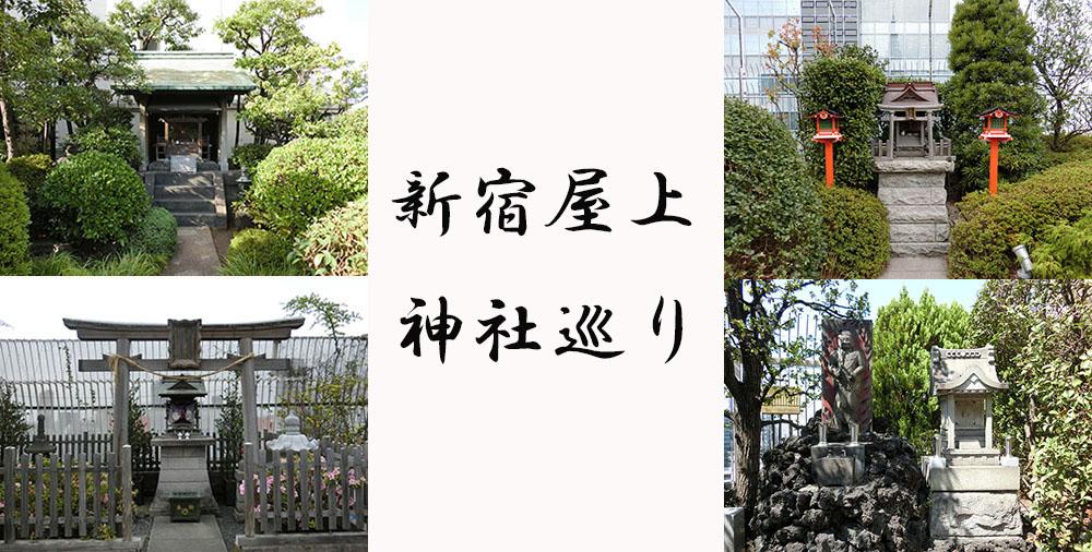 新宿の屋上にある神社の紹介