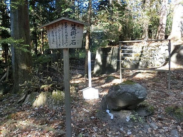 本宮神社の笈掛石