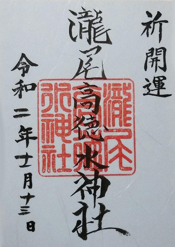 滝尾高徳水神社の御朱印