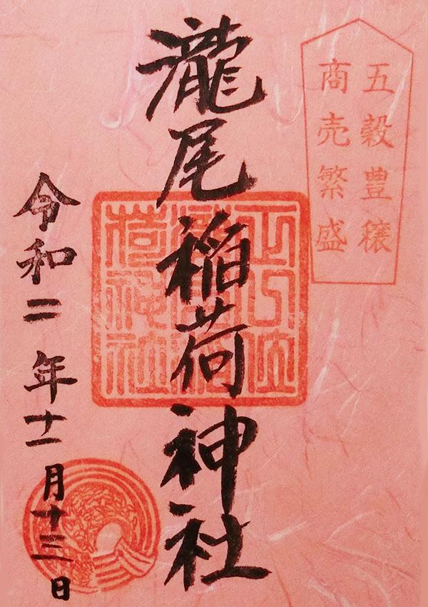 滝尾稲荷神社の御朱印