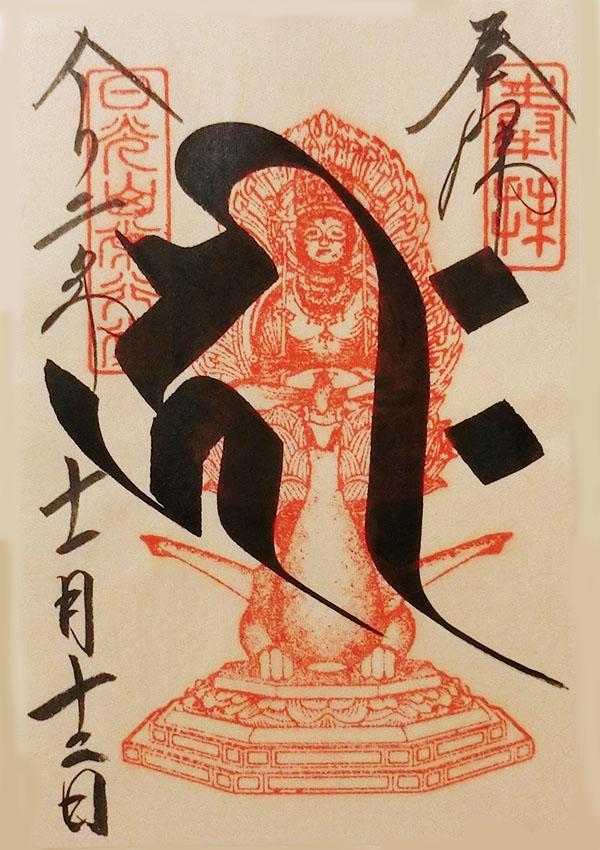 常行堂の梵字の限定御朱印