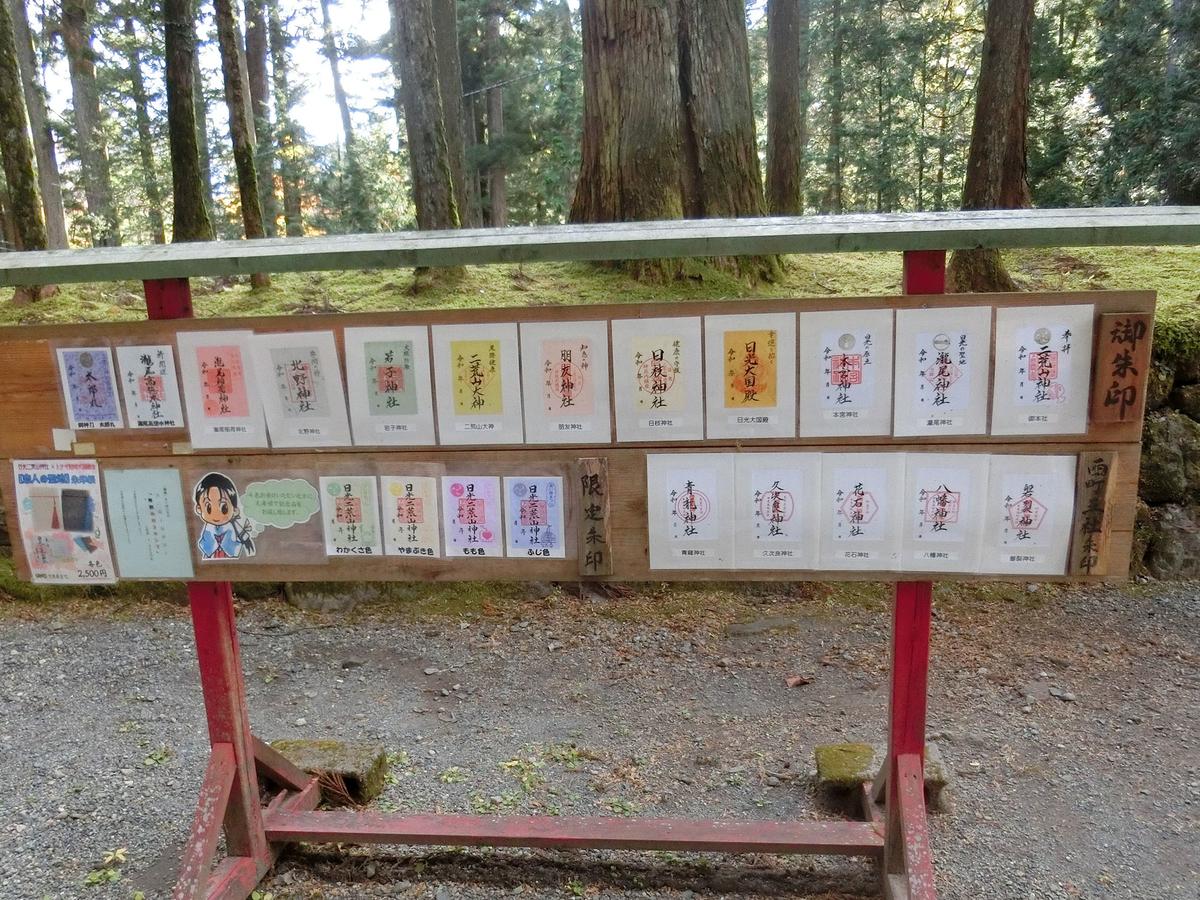 二荒山神社で頂ける御朱印の一覧