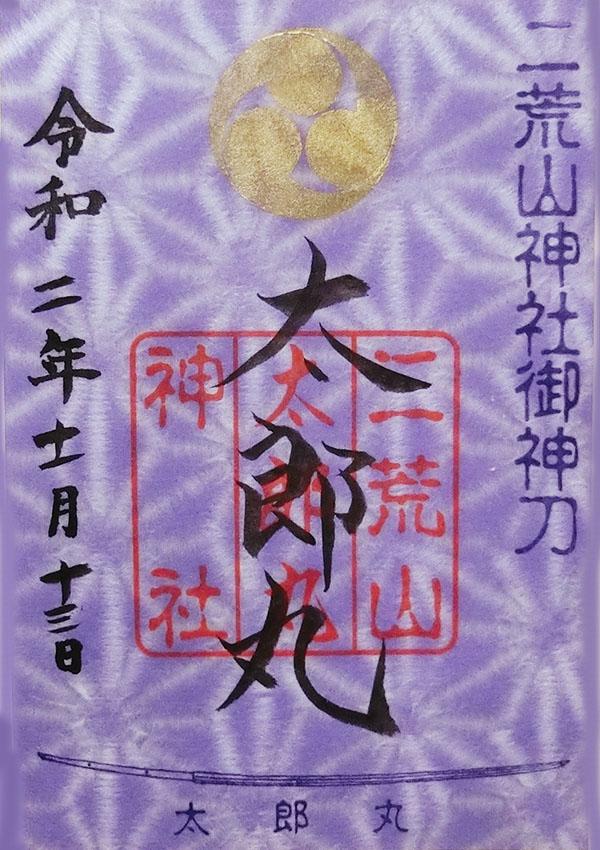 太郎丸の御朱印