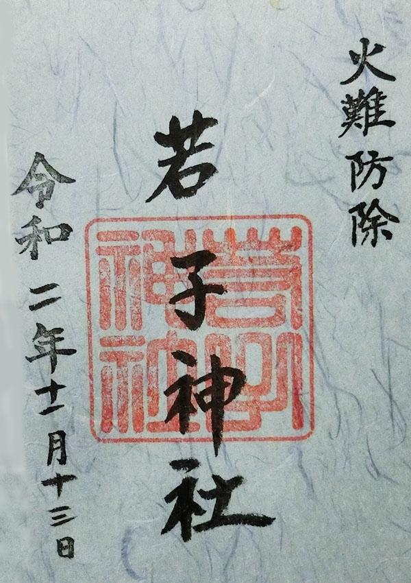 若子神社の御朱印