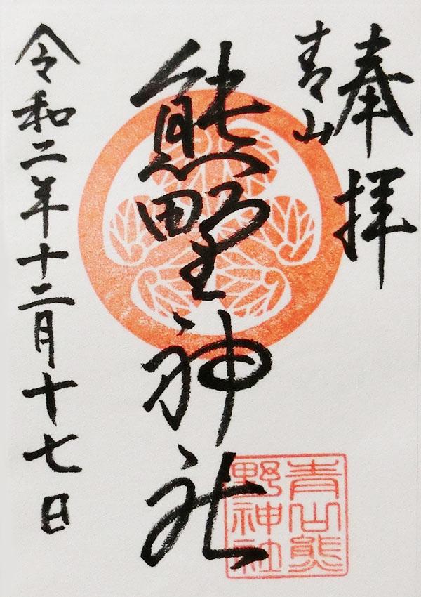 青山熊野神社の御朱印