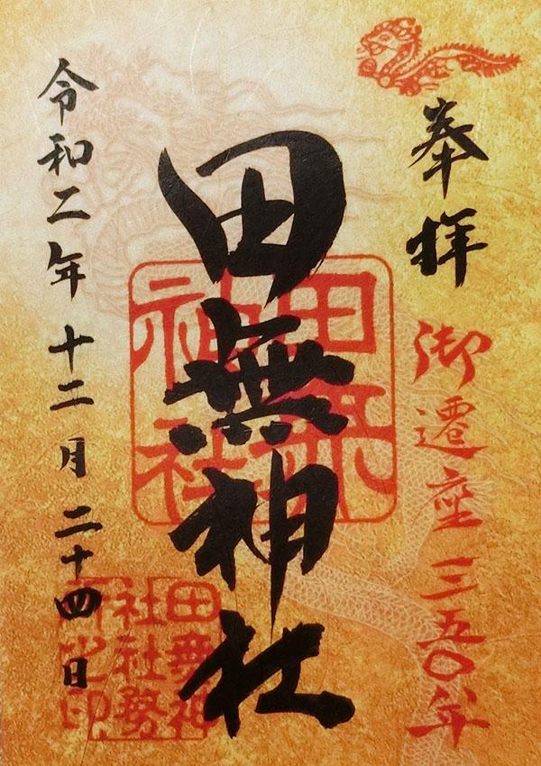 田無神社の御遷座350年限定御朱印