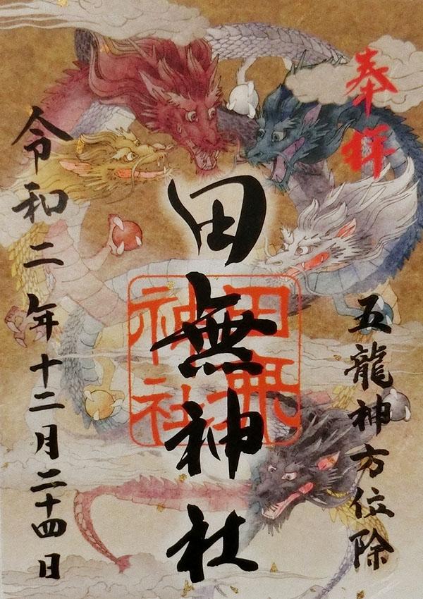 田無神社の五龍神の御朱印