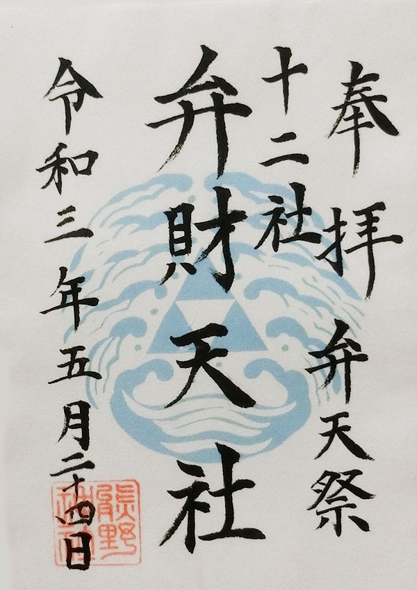 熊野神社にある弁財天社の御朱印