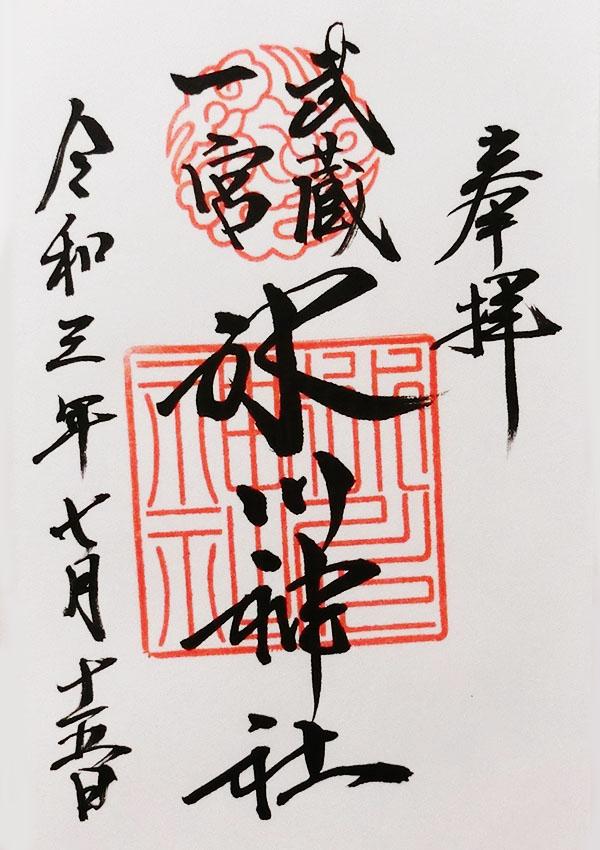 大宮氷川神社の御朱印