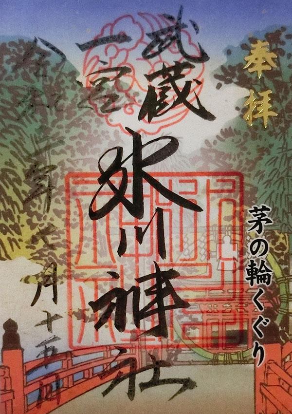 大宮氷川神社で頂ける茅の輪くぐりの御朱印