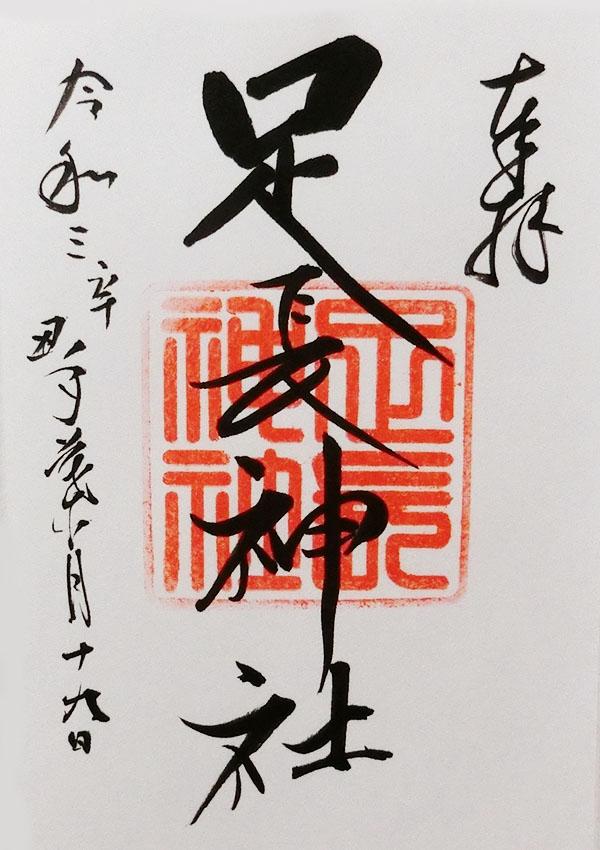 足長神社の御朱印