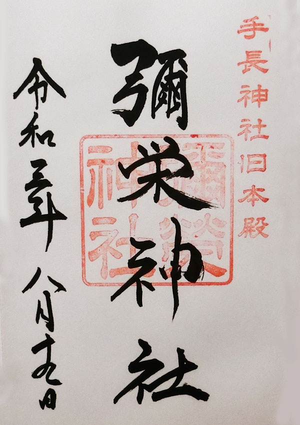 彌榮神社の御朱印