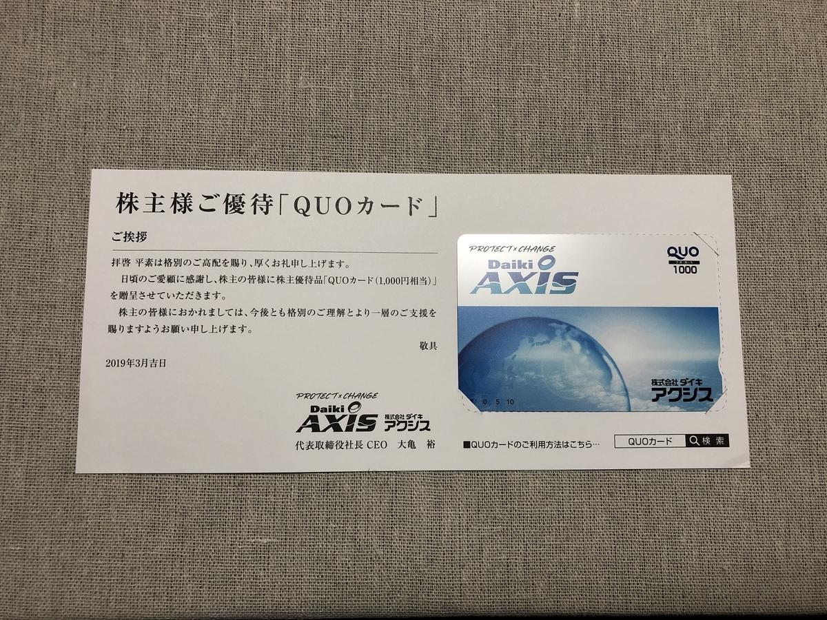 株式会社ダイキアクシス 株主優待QUOカード