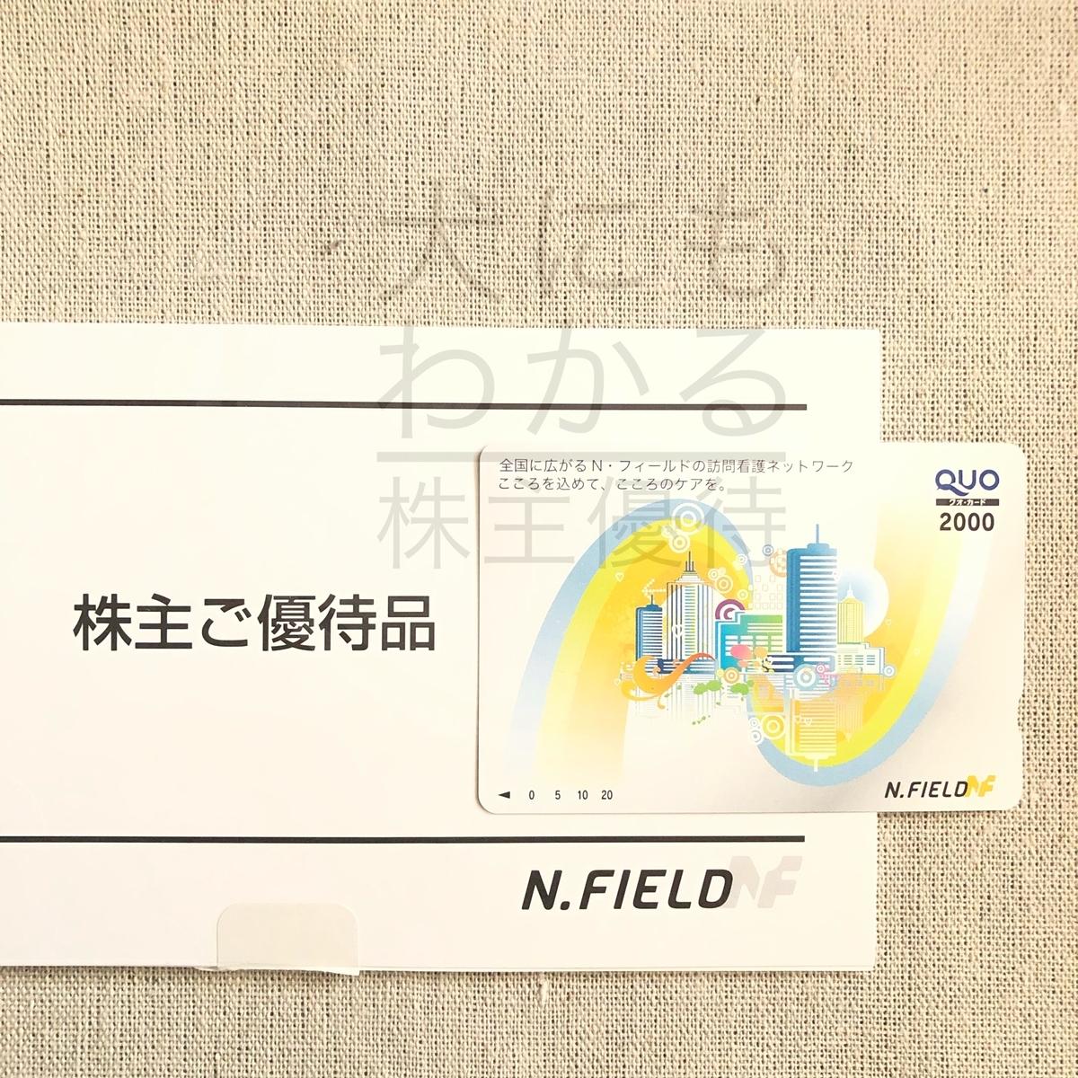 株式会社N.FIELD 株主優待品