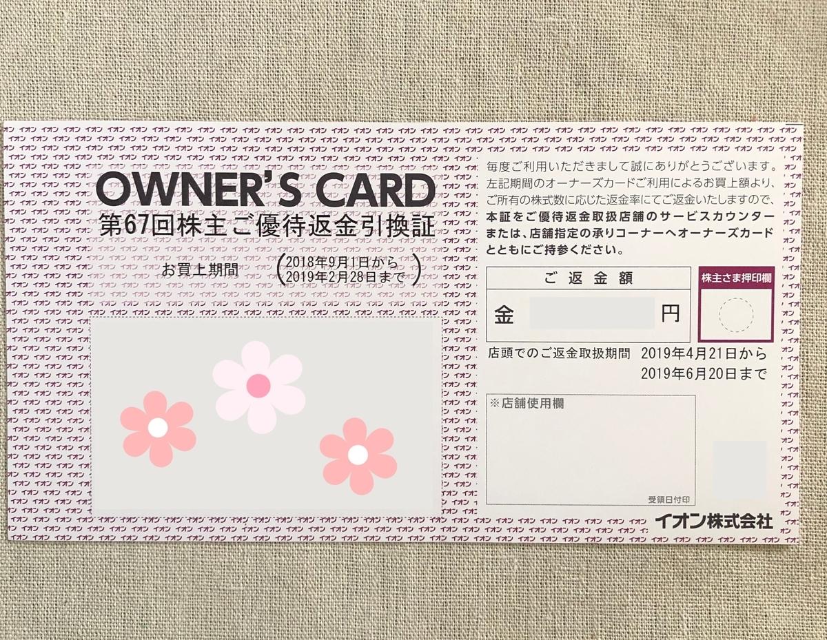 イオン株式会社 株主優待キャッシュバック