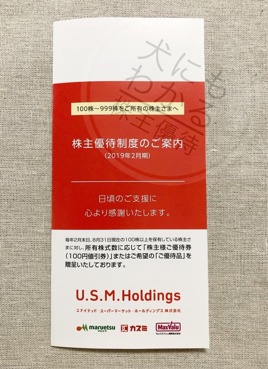 U.S.M.Holdings株式会社 株主優待