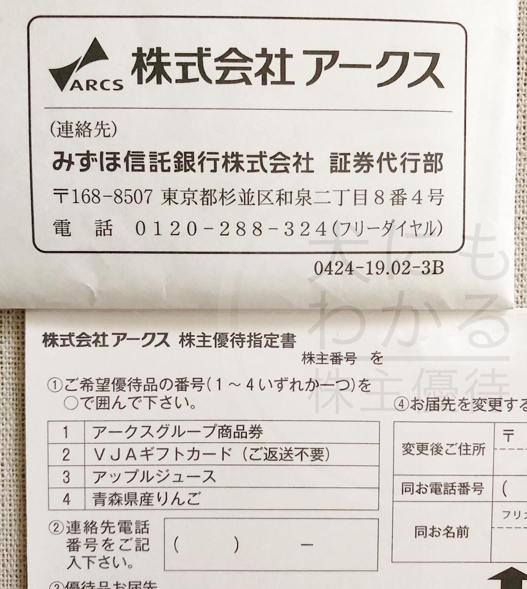 株式会社アークス 株主優待品