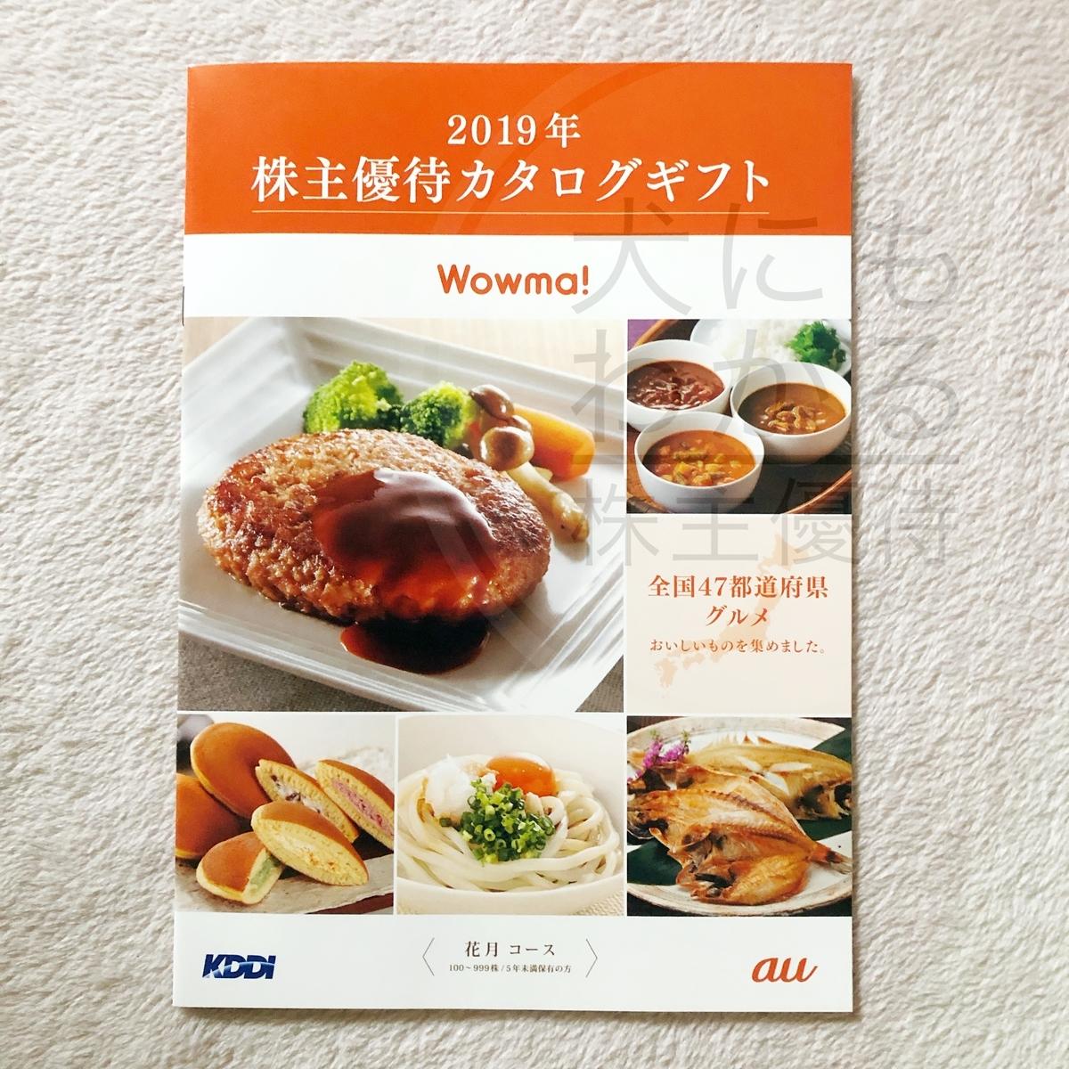 KDDI株式会社 株主優待品
