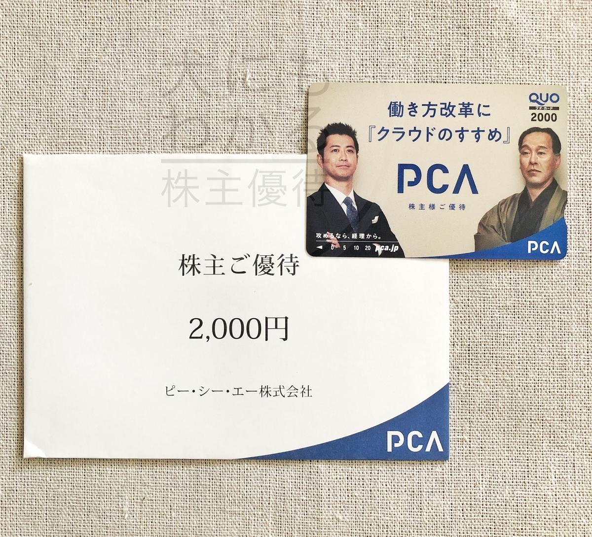 PCA株式会社 株主優待品