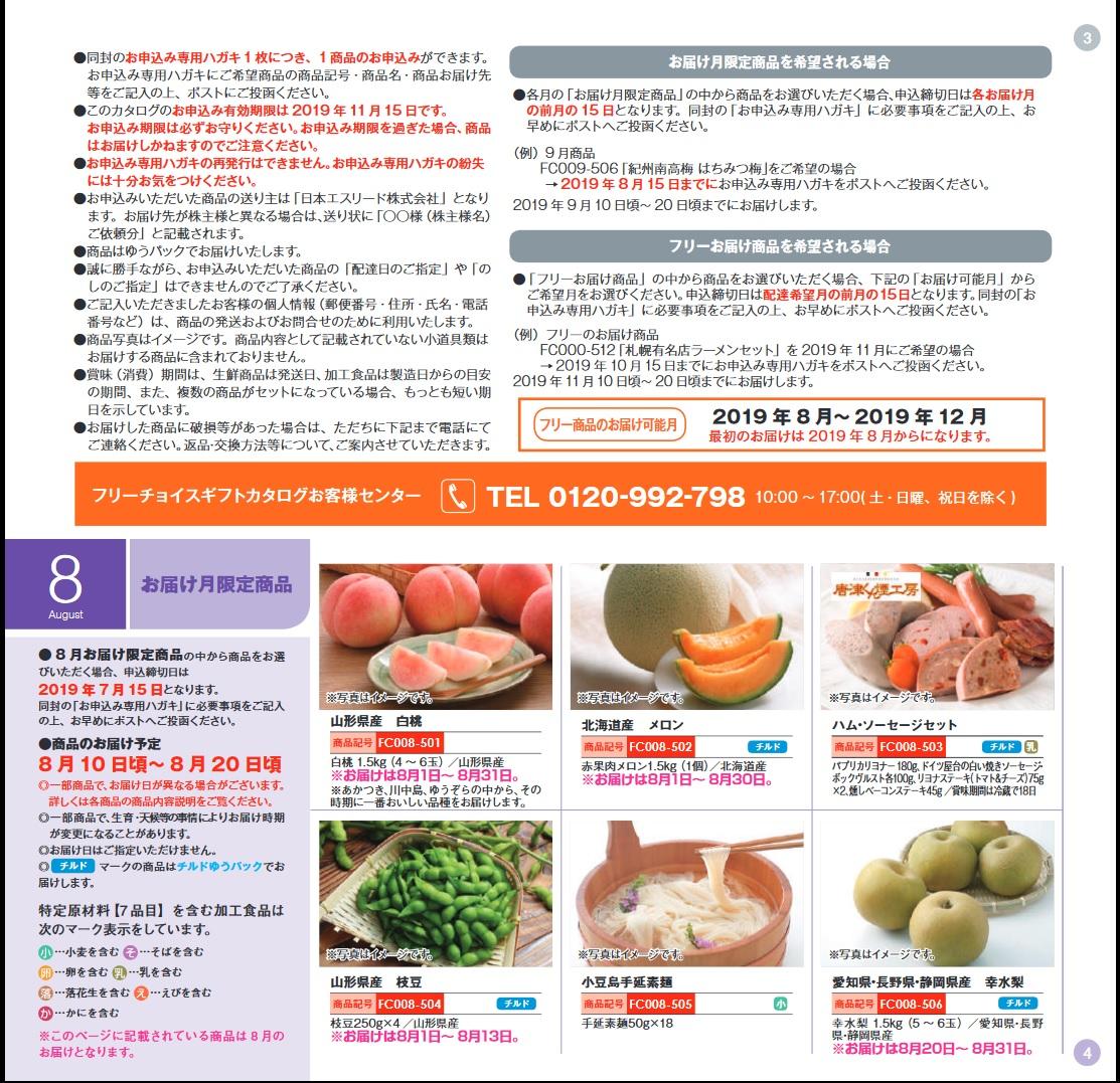日本エスリード株式会社 優待カタログ1