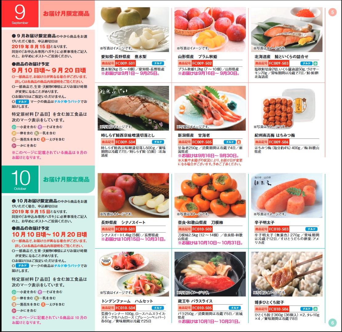 日本エスリード株式会社 優待カタログ2
