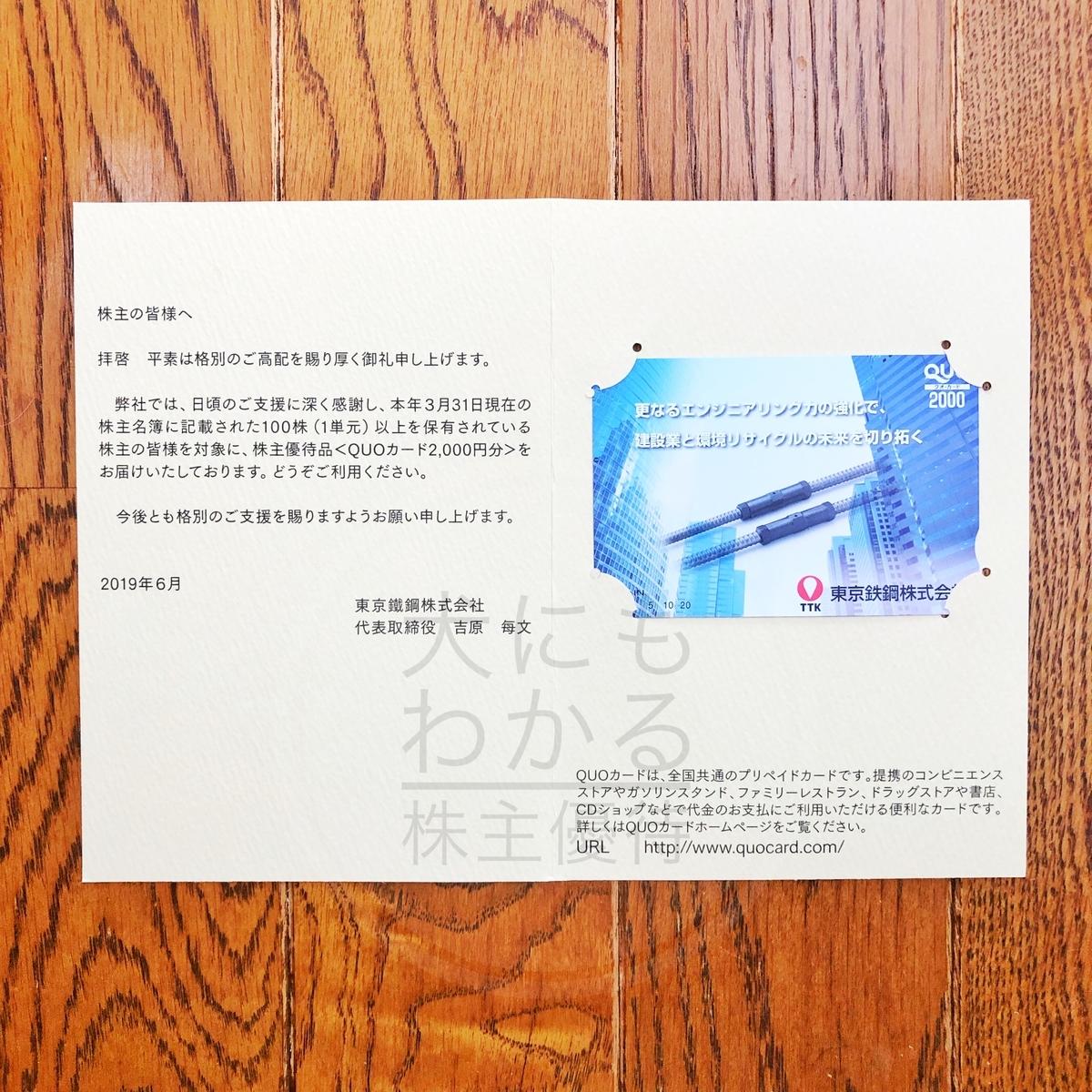 東京鉄鋼株式会社 株主優待品