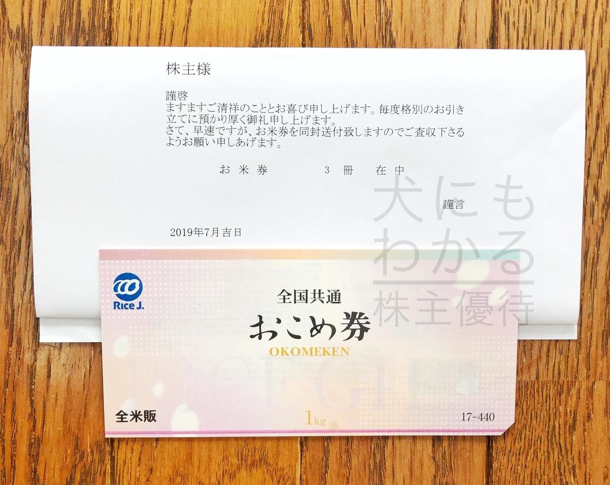 株式会社カワチ薬品 株主優待品(商品券返送分)