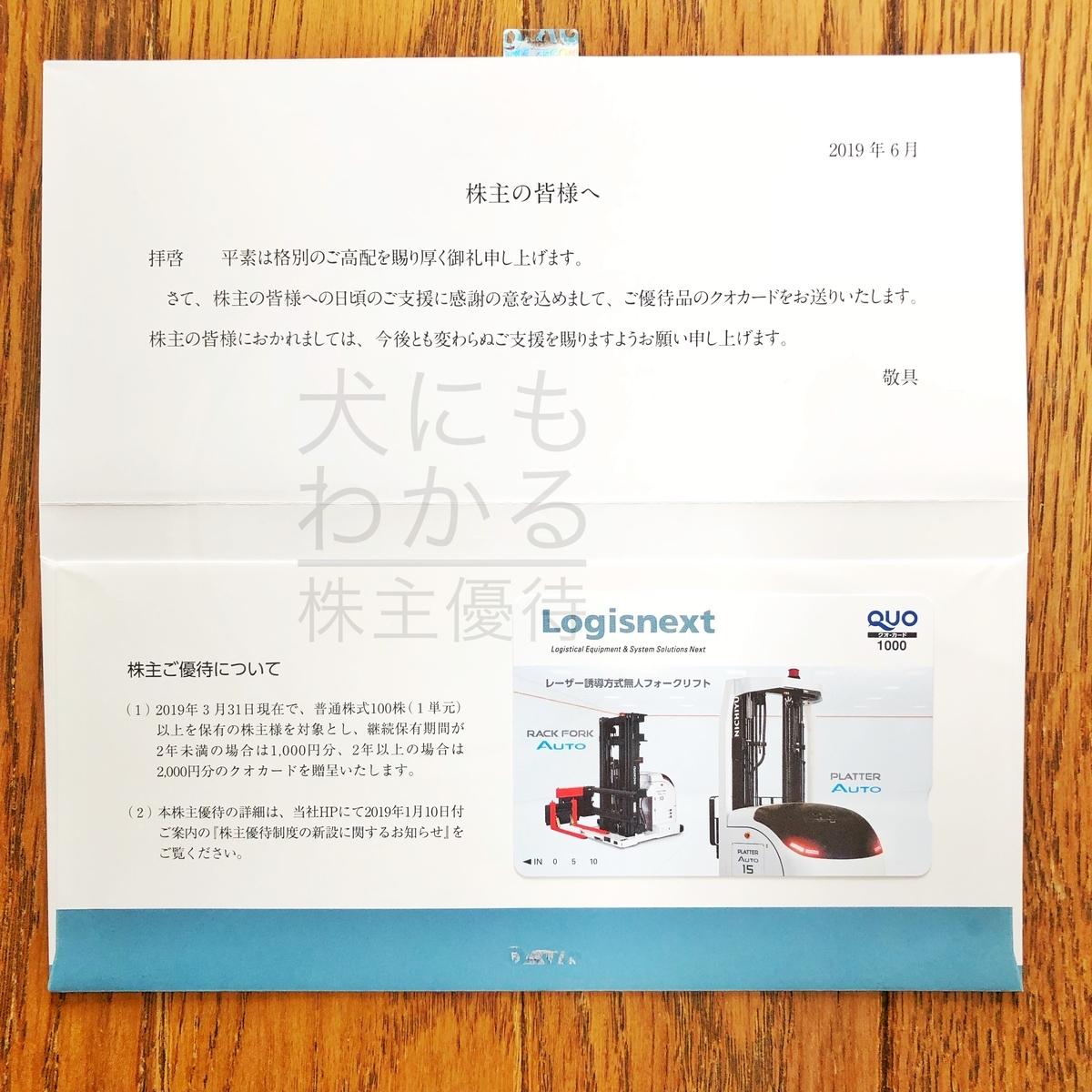 三菱ロジスネクスト株式会社 株主優待品