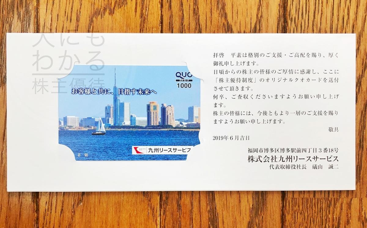 株式会社九州リースサービス 株主優待品