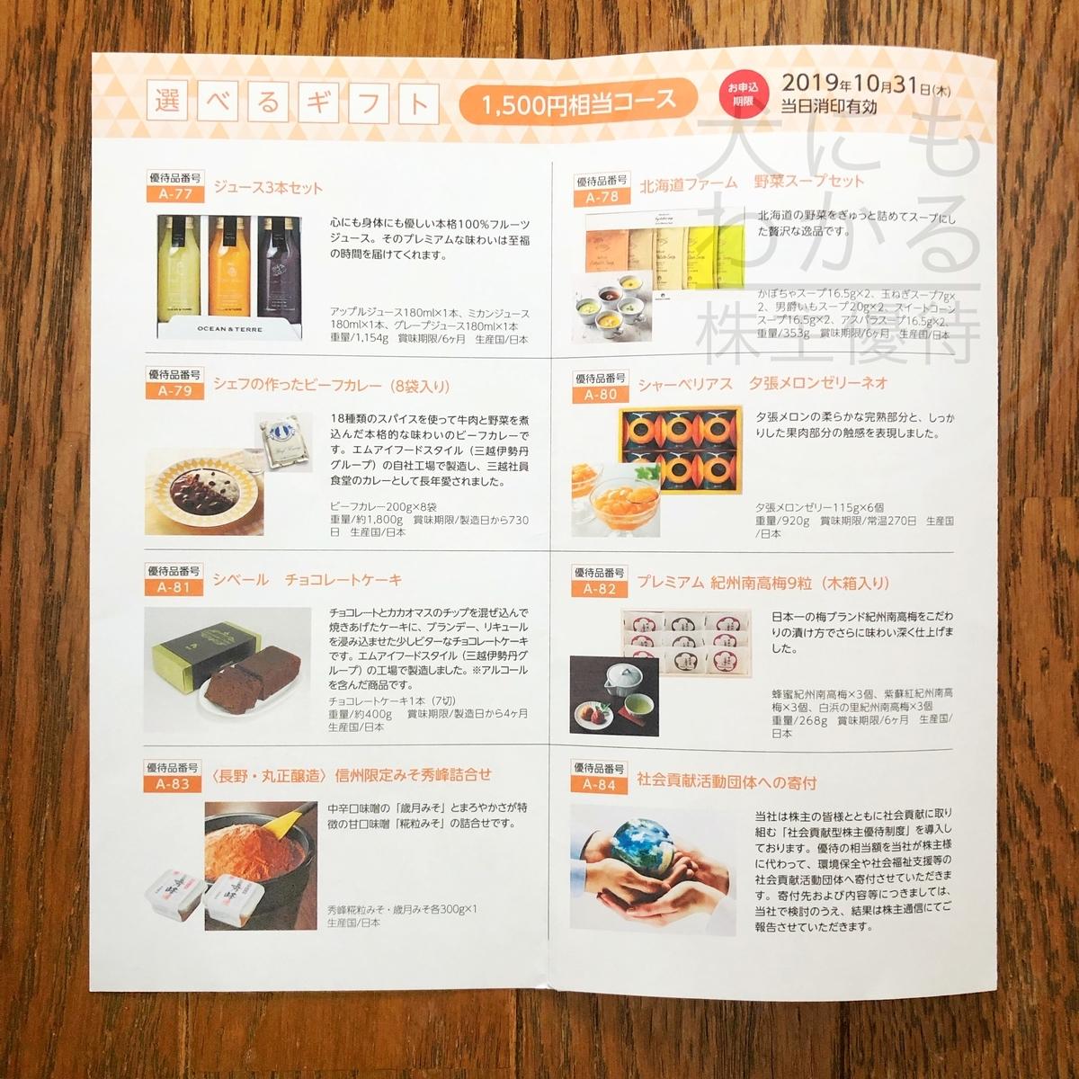 宝印刷株式会社 株主優待カタログ 1,500円コース