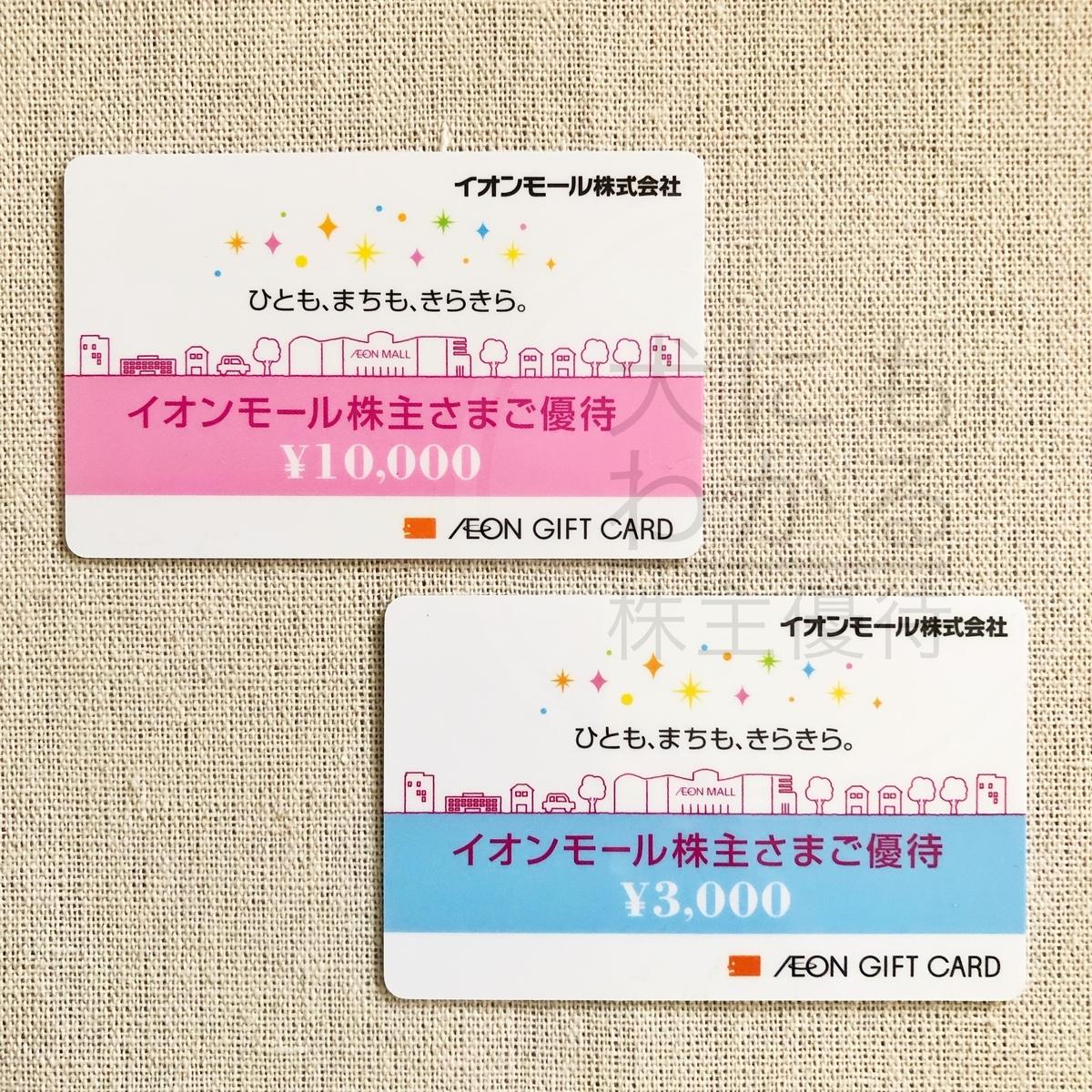 イオンモール株式会社 株主優待到着品 イオンギフトカード