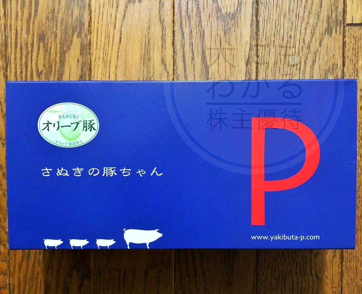 マブチモーター株式会社 株主優待到着品 香川県 オリーブ豚チャーシュー