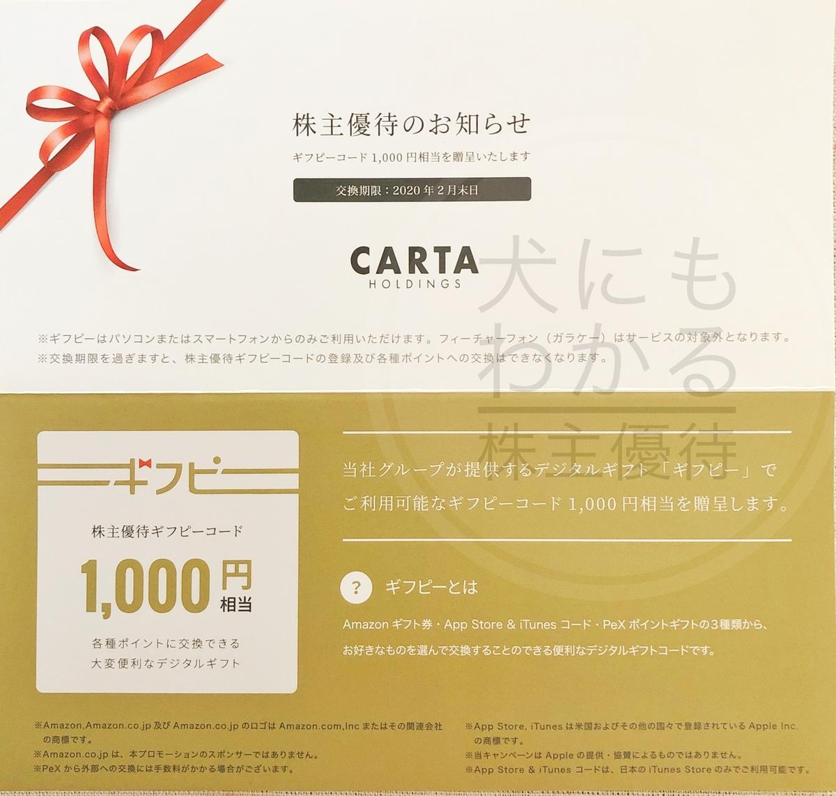 株式会社CARTA HOLDINGS 株主優待品