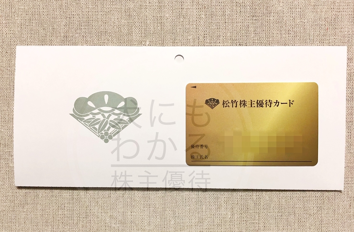 松竹株式会社 株主優待品