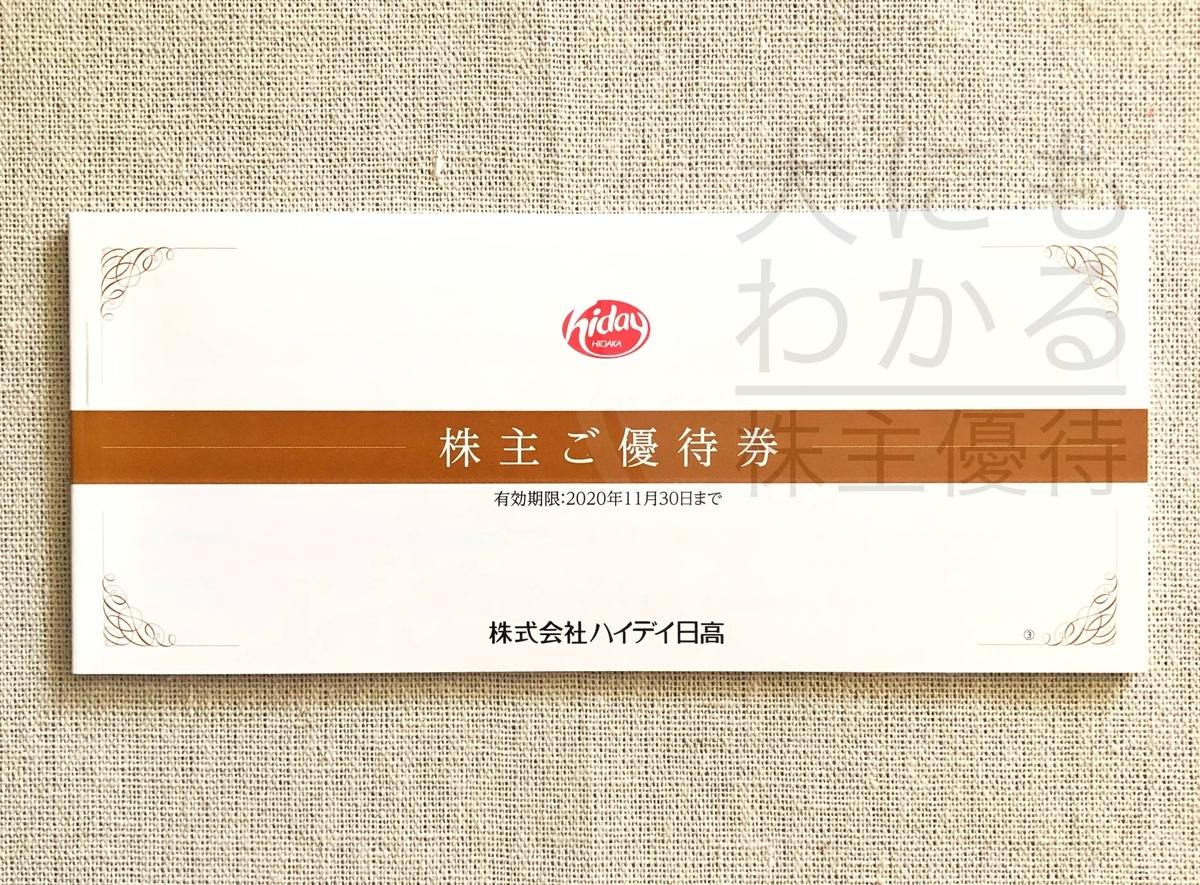 株式会社ハイデイ日高 株主優待品