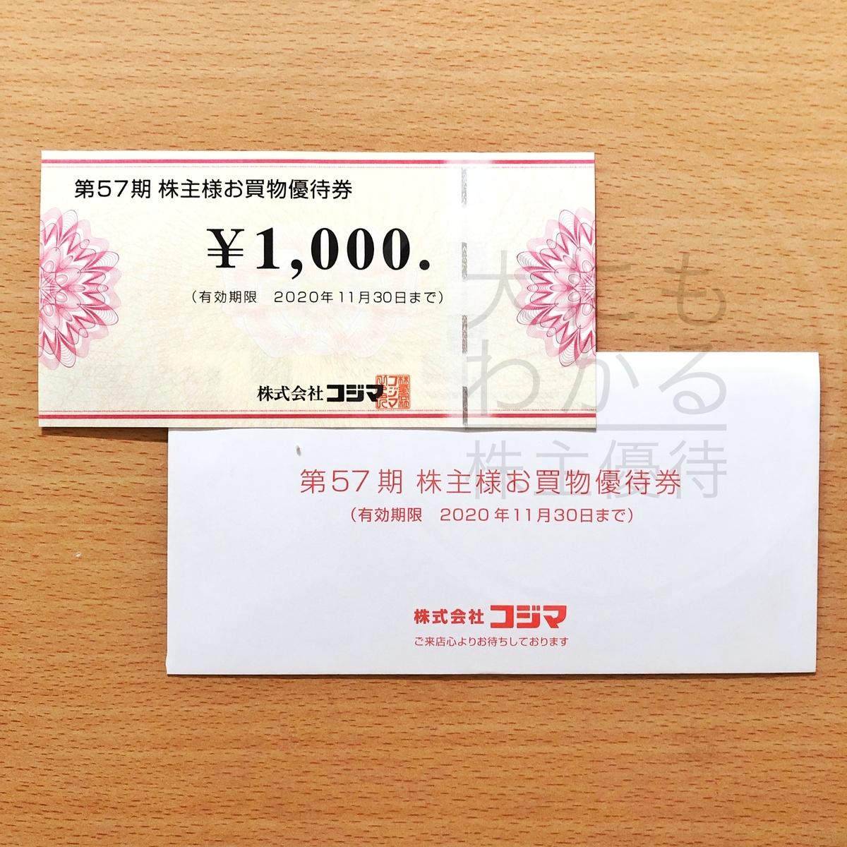 株式会社コジマ 株主優待品