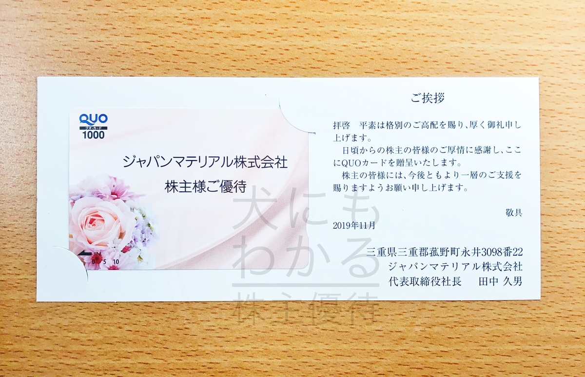 ジャパンマテリアル株式会社 株主優待品