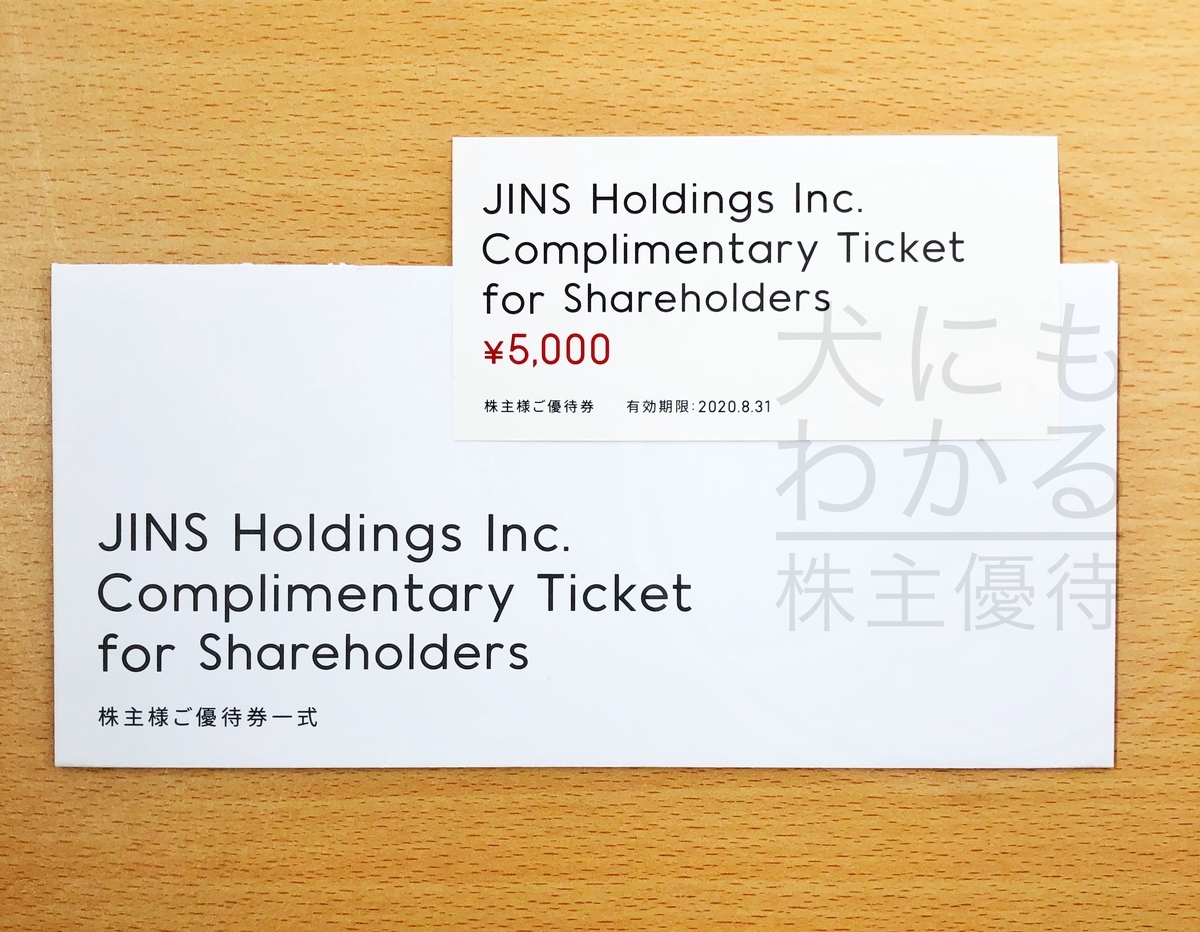 株式会社ジンズホールディングス 株主優待品