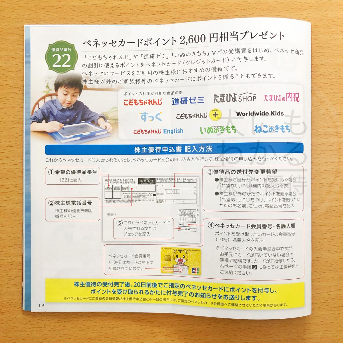 犬にもわかる株主優待 ベネッセ 優待カタログ22