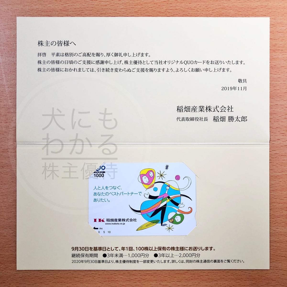 稲畑産業株式会社 株主優待品