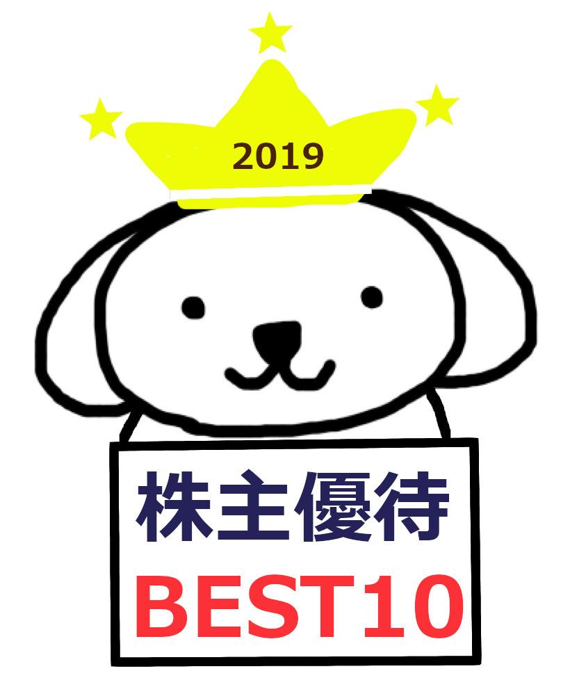 犬にもわかる株主優待 まる 株主優待 ランキング ベスト10