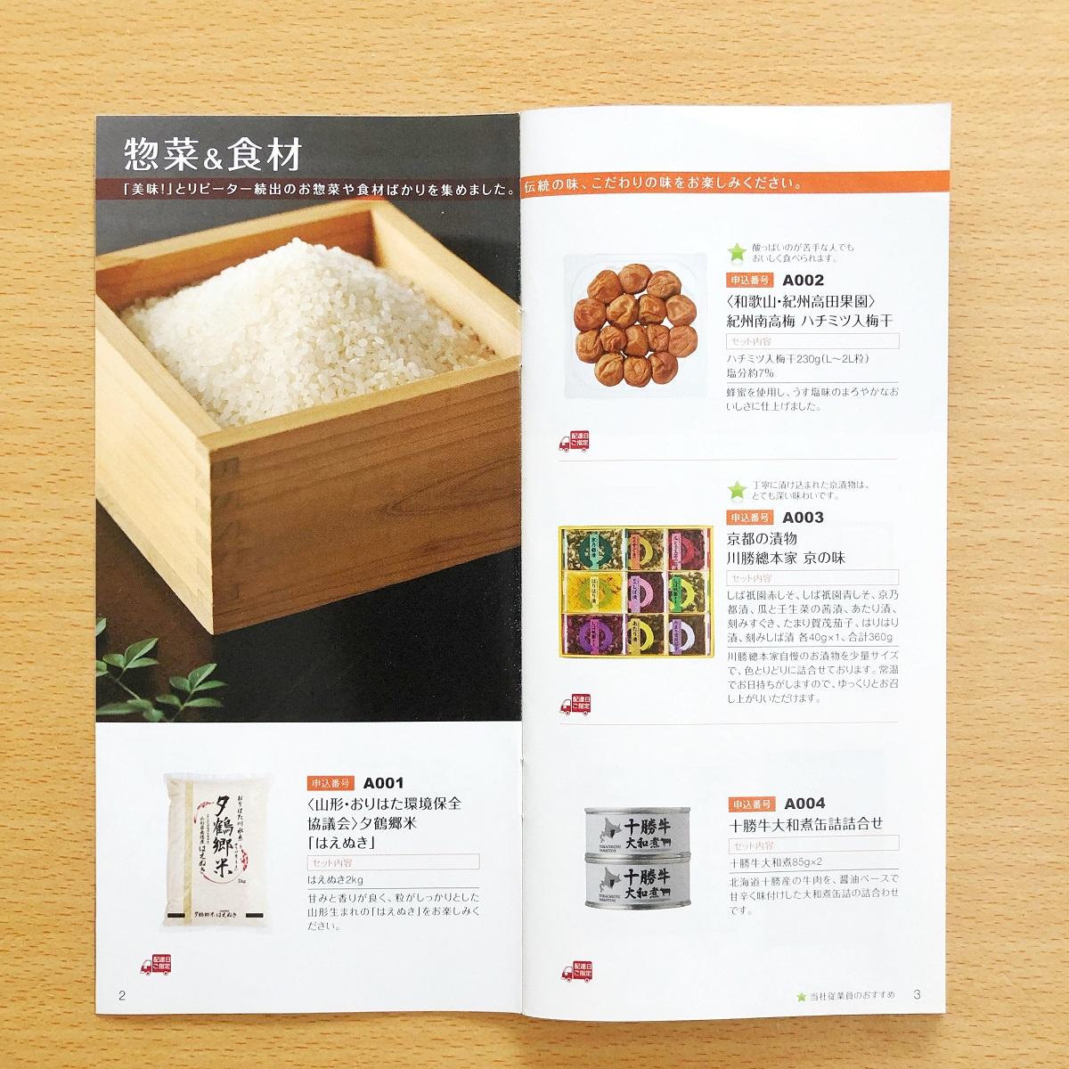 日本管財カタログ① 株主優待 2019年9月 2,000円