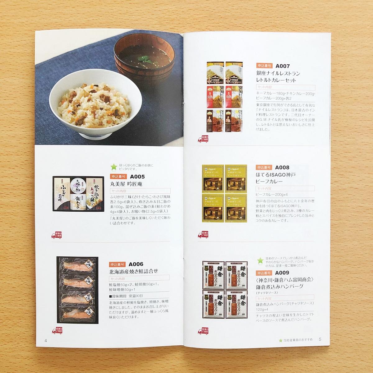 日本管財カタログ② 株主優待 2019年9月 2,000円