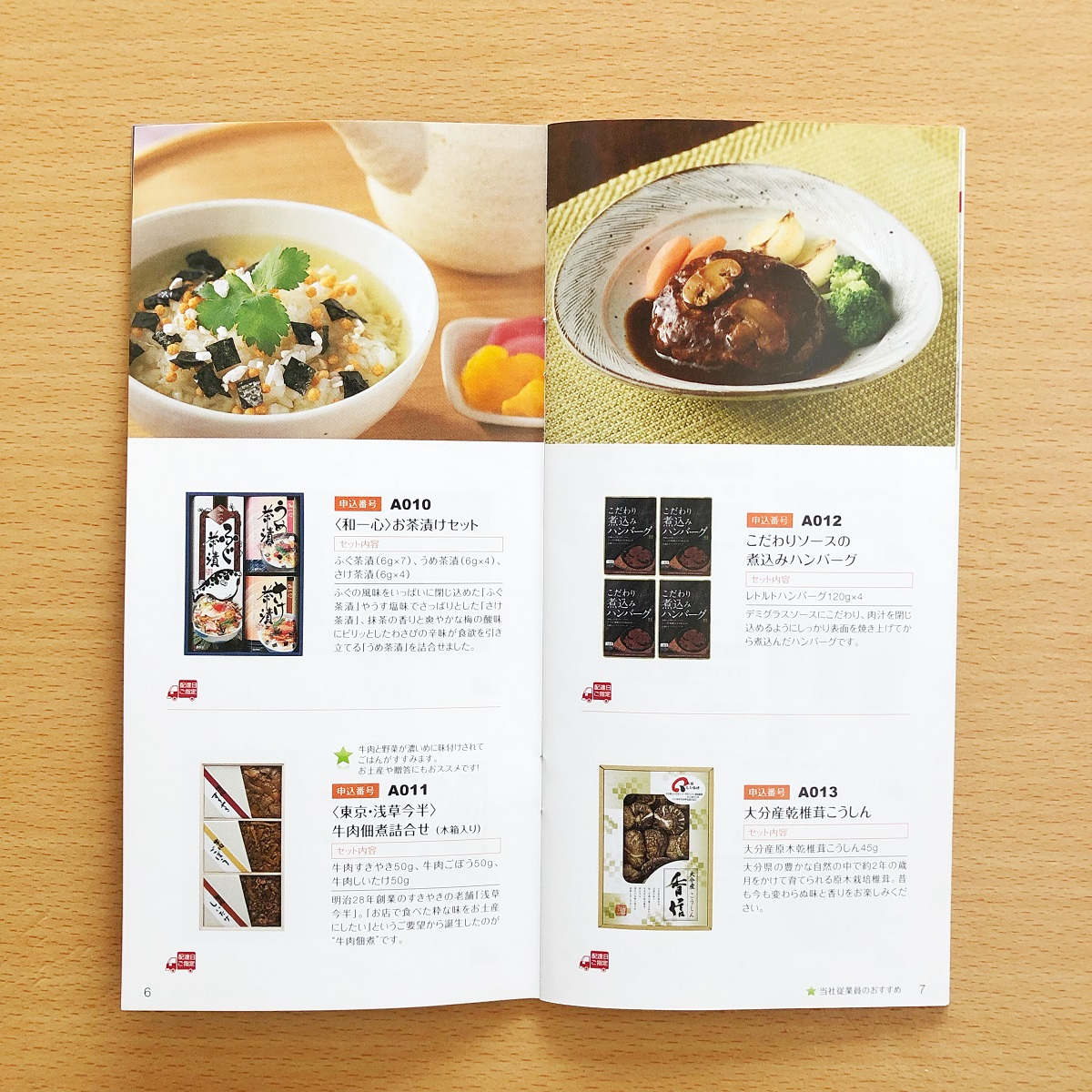 日本管財カタログ③ 株主優待 2019年9月 2,000円