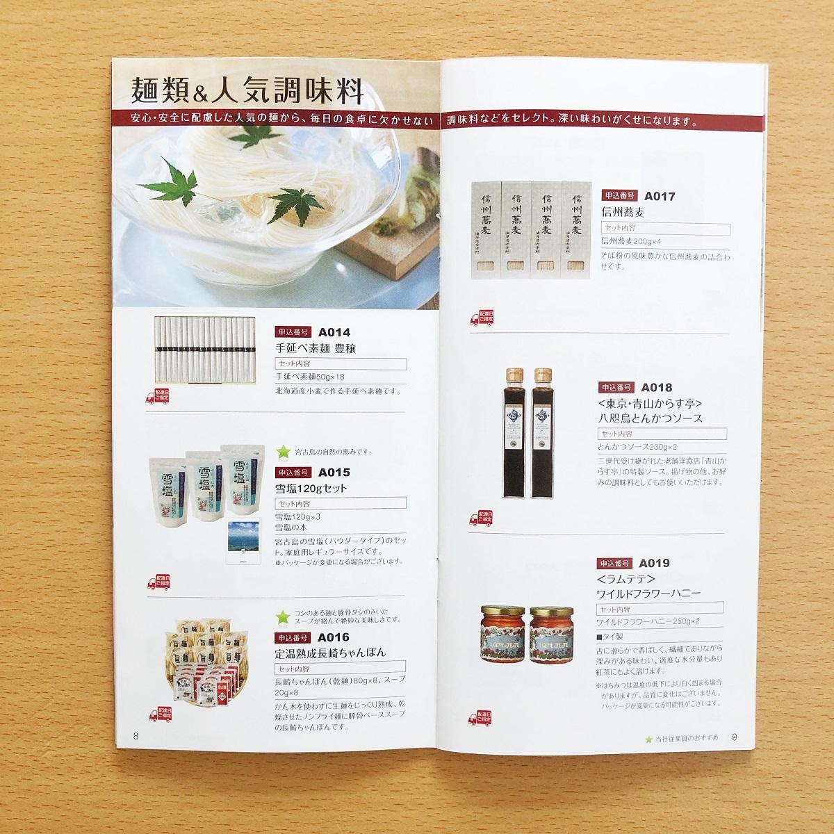 日本管財カタログ④ 株主優待 2019年9月 2,000円