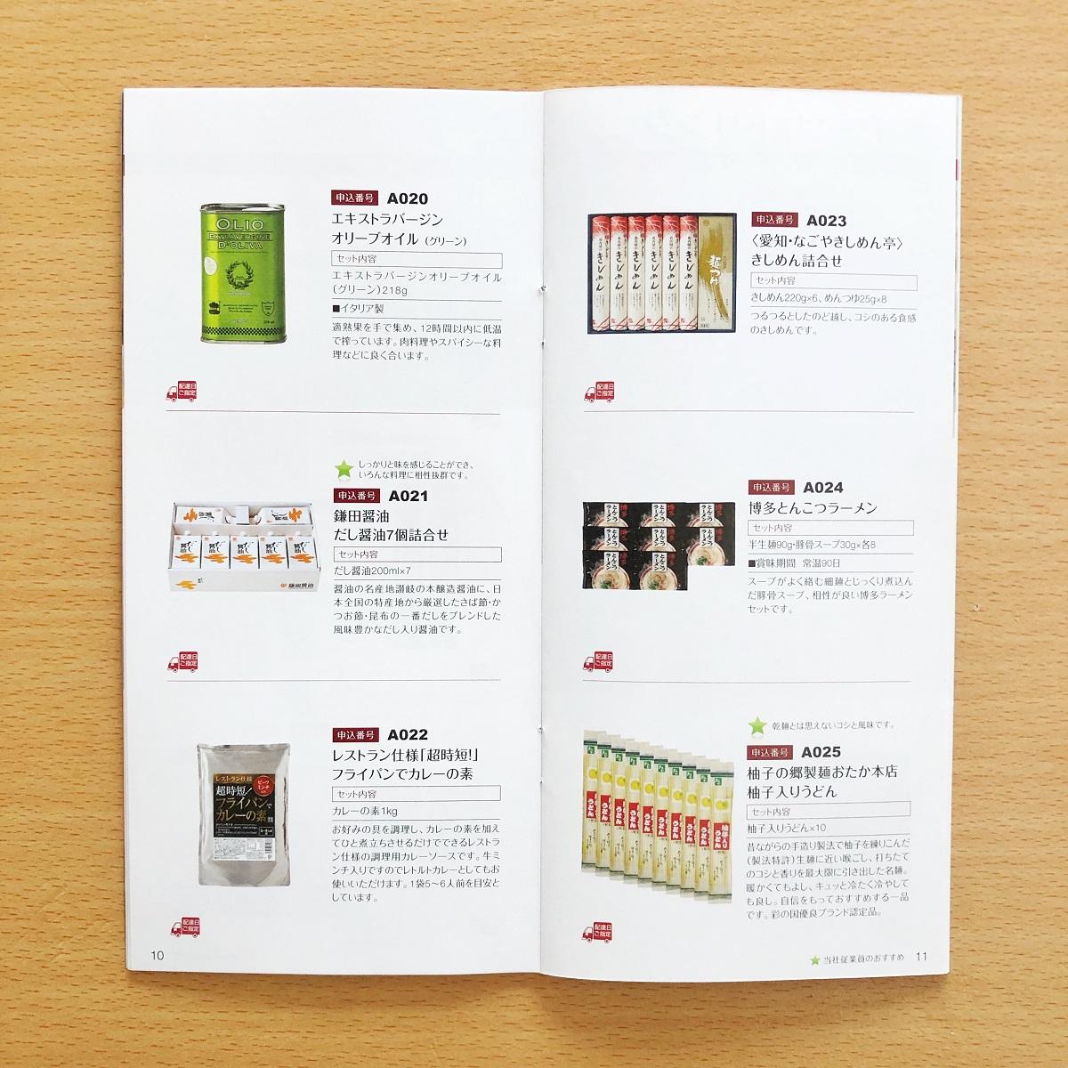 日本管財カタログ⑤ 株主優待 2019年9月 2,000円