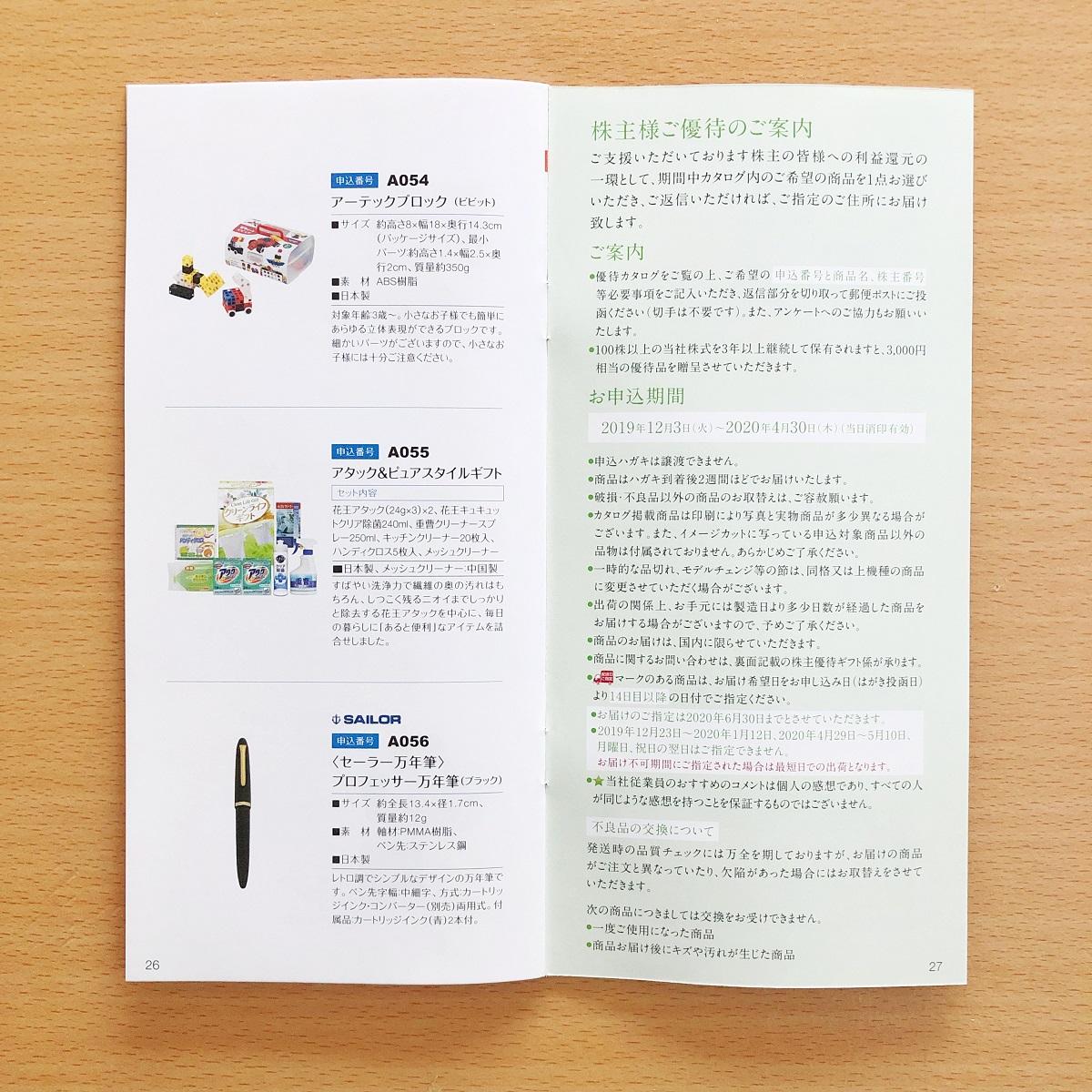 日本管財カタログ⑬ 株主優待 2019年9月 2,000円