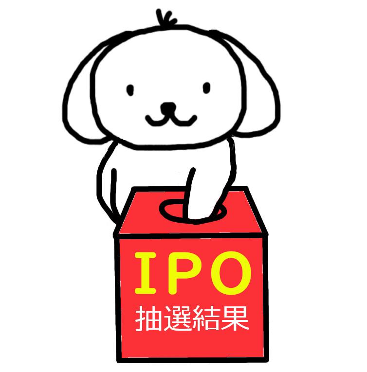 犬にもわかる株主優待 IPO