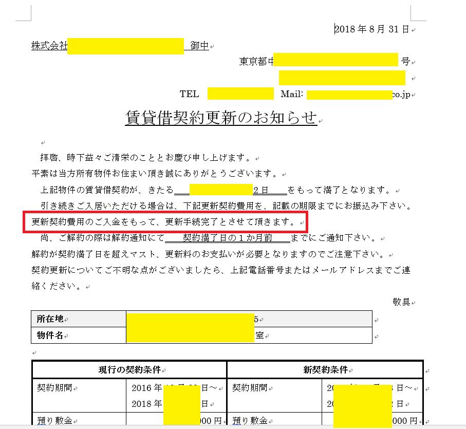 f:id:inuikz2000:20181208130818p:plain