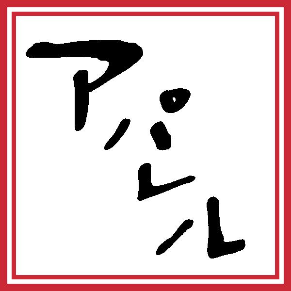 f:id:inuit148:20180228100452p:plain